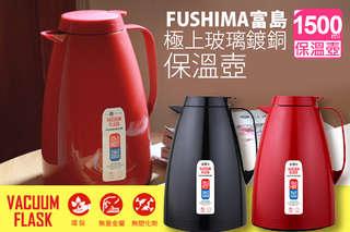 每入只要499元起,即可享有台灣監製-日本【FUSHIMA富島】極上玻璃鍍銅保溫壺(1500ML)〈1入/2入/3入,顏色可選:黑色/紅色〉