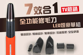 每入只要199元起,即可享有【TV熱銷】LED燈多功能理髮修容器〈1入/2入/4入/8入/12入〉
