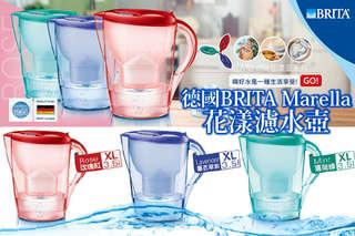 只要780元起,即可享有德國【BRITA】Marella馬利拉3.5L花漾濾水壺/MAXTRA PLUS濾芯等組合