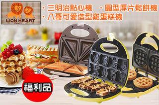 只要499元起,即可享有【獅子心】三明治點心機/圓型厚片鬆餅機/小八哥可愛造型雞蛋糕機1入(一年保固,福利品)