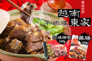 每包只要169元起,即可享有【越南東家】冷凍羊肉爐(2~4人份)〈3包/5包/8包/12包,口味可選:藥膳羊肉爐/紅燒精燉羊肉爐〉