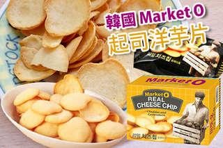 每盒只要67元起,即可享有韓國【Market O】起司洋芋片〈4盒/6盒/12盒/16盒〉
