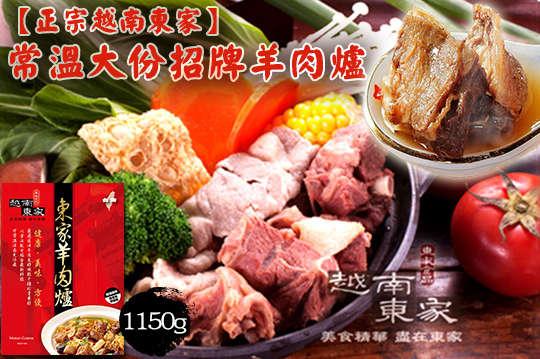 每份只要599元起,即可享有【越南東家】常溫保鮮人氣經典招牌羊肉爐〈1份/2份/3份/6份/10份〉