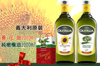 只要185元起,即可享有【Olitalia 奧利塔】頂級葵花油禮盒/綜合禮盒等組合,綜合禮盒每盒內含:頂級葵花油一罐 + 橄欖油一罐