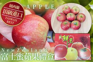 每顆只要31.4元起,即可享有頂級紐西蘭富士蜜蘋果頂級水果禮盒-大盒〈15顆/30顆/45顆/60顆,禮盒款式隨機出貨〉