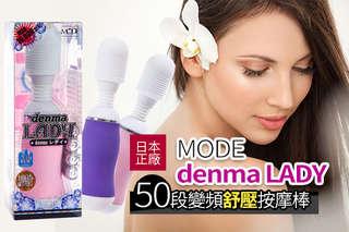 每入只要469元起,即可享有日本正廠MODE denma lady矛盾大對決50段變頻舒壓按摩棒〈任選一入/二入/三入/四入,顏色可選:粉紫/粉紅〉