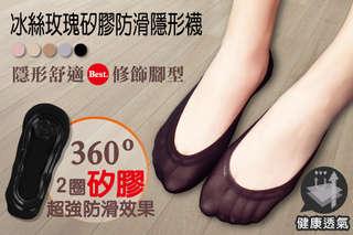 每雙只要24元起,即可享有冰絲玫瑰矽膠防滑隱形襪〈任選5雙/10雙/20雙/40雙/60雙/80雙/120雙,顏色可選:粉/膚/黑/咖/灰〉