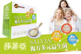 每包只要10元起,即可享有SALVIA莎菲亞複方多元益生菌〈1包/30包/60包/90包/150包〉