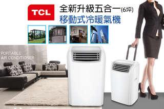 只要14900元,即可享有【TCL】全新升級五合一(6坪)移動式冷暖氣機一台(TAC-12CHPA/KN)