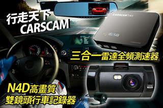 只要1199元起,即可享有【行走天下】N4D高畫質雙鏡頭行車記錄器/【CARSCAM行車王】CR-10 190度WDR雙鏡頭行車記錄器/三合一雷達全頻測速器/記憶卡等組合,行車記錄器及測速器均為一年保..