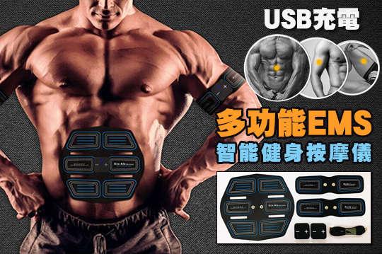 每組只要1299元起,即可享有USB充電多功能EMS智能運動健身按摩儀〈1組/2組〉