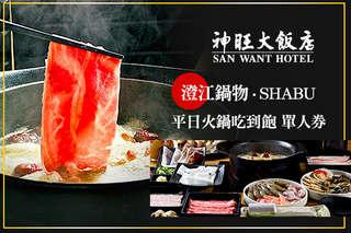 每張只要599元起,即可享有【台北神旺大飯店-澄江鍋物Shabu】平日火鍋吃到飽單人券(二張/三張/十張)