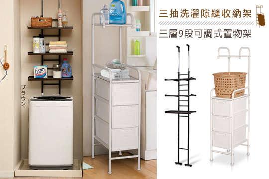 只要1780元起,即可享有台灣製-外銷日本小室省空間三抽洗濯隙縫置物架(附籃)/頂天立地三層9段可調式置物架等組合
