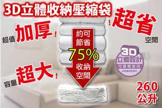 只要66.7元起,即可享有雙重密封3D加厚7絲真空壓縮收納袋-M號/L號/XL號等組合