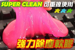 每入只要39元起,即可享有【SUPER CLEAN】可重複使用強力除塵軟膠〈任選1入/2入/4入/8入/12入/20入/30入/40入,顏色可選:粉/黃/綠/藍〉