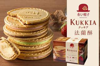 每入只要13.9元起,即可享有日本【高帽子Tivolina】紅帽子法蘭酥禮盒〈24入/48入/96入/144入〉