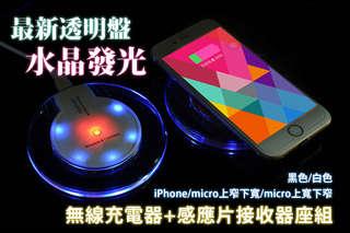 每組只要199元起,即可享有最新透明盤水晶發光無線充電器+感應片接收器座組〈任選1組/2組/4組/6組/8組/16組/32組,充電器顏色可選:黑色/白色,感應片型號可選:iPhone/micro上窄下..