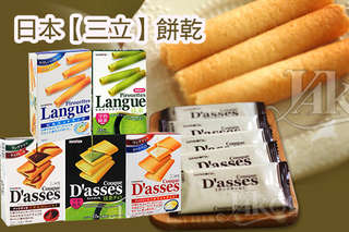 每盒只要69元起,即可享有日本【三立】餅乾〈4盒/8盒/12盒,口味可選:蛋捲/抹茶蛋捲/黑巧克力薄燒餅/白巧克力薄燒餅/抹茶巧克力薄燒餅〉