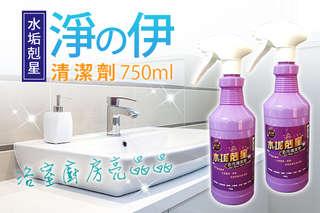 每入只要245元起,即可享有【淨の伊】台灣製水垢剋星去汙清潔劑〈一入/二入/四入/五入/六入/八入〉