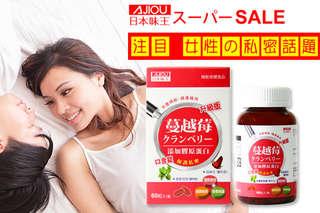 每瓶只要217元起,即可享有【日本味王】蔓越莓口含錠升級版〈一瓶/二瓶/四瓶/六瓶〉