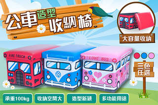 每入只要229元起,即可享有公車造型摺疊玩具收納箱收納椅〈1入/2入/4入/6入/8入,顏色可選:藍(小)/粉(小)/紅(小)〉