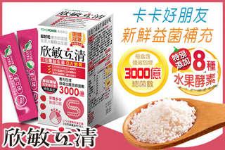每盒只要372元,即可享有【悠活原力】欣敏立清益生菌(草莓多多口味)〈一盒/二盒/三盒〉