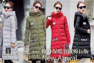 每入只要599元起,即可享有秋冬新款修身保暖連帽羽絨棉長版厚外套〈一入/二入/四入/六入/八入,顏色可選:粉色/紅色/黑色/灰色/軍綠,尺寸可選:M/L/XL/2XL/3XL〉