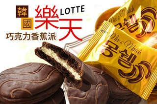 每入只要18元起,即可享有韓國LOTTE樂天-巧克力香蕉派〈12入/24入/48入/72入,即期品〉