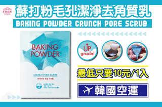 每入只要10元起,即可享有韓國【ETUDE HOUSE】蘇打粉毛孔潔淨去角質乳〈24入/72入/144入〉