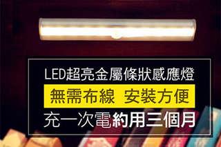 每入只要370元起,即可享有LED超亮金屬條狀感應燈〈一入/二入/三入/四入/五入/八入/十入〉