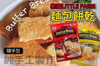 每包只要52元起,即可享有泰國【LITTLE FARM】小農莊麵包餅乾(隨手包)〈任選6包/10包/15包/20包,口味可選:蒜香/奶油〉