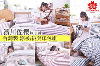 只要299.7元起,即可享有日本【濱川佐櫻】台灣製造-活性無印風超柔涼被/雙人被套/床包組/被套床包組等組合,多種顏色可選