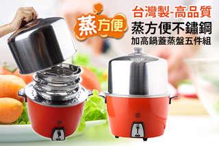 每組只要499元起,即可享有台灣製-高品質蒸方便不鏽鋼加高鍋蓋蒸盤五件組〈一組/二組/三組/四組/六組〉