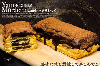 每入只要54元起,即可享有【山田村一】日式酥脆黑岩巧克力髒髒包〈4入/8入/16入/32入〉