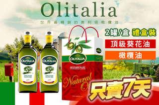 只要172.3元起,即可享有限時搶購【Olitalia 奧利塔】頂級葵花油禮盒/橄欖油禮盒/綜合油品禮盒2盒