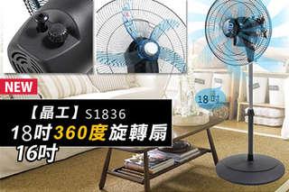 只要839元起,即可享有【晶工】台灣製造16吋360度旋轉風扇(S1636)/18吋360度旋轉風扇(S1836)〈一入/二入〉