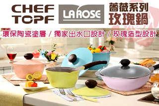 只要899元起,即可享有韓國【Chef Topf】La Rose玫瑰鍋-18公分單柄湯鍋/26公分平底鍋/(26公分/32公分)炒鍋/24公分雙柄燉鍋等組合