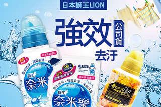只要199元起,即可享有【日本獅王LION】奈米樂超濃縮洗衣精/香水柔軟超濃縮洗衣精/奈米樂超濃縮洗衣精補充包等組合