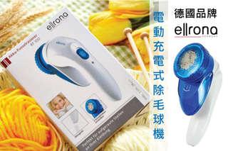 每組只要225元起,即可享有德國品牌【ellrona】電動充電式除毛球機〈一組/二組〉