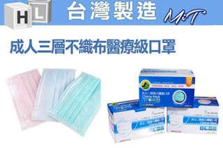 每盒只要66元起,即可享有MIT台灣製造-成人三層不織布醫療級口罩〈2盒/4盒/10盒/18盒/40盒/80盒,顏色可選:藍色/粉紅/綠色〉