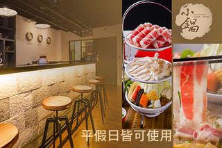 只要235元起(雙人價),即可享有【小鍋 mini hotpot】A.超值雙人套餐 / B.GOMAJI獨享-精緻雙人套餐