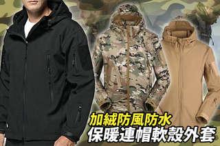 每件只要990元起,即可享有加絨防風防水保暖連帽軟殼外套〈任選一件/二件,顏色可選:黑色/軍綠色/卡其色/CP迷彩,尺寸可選:L/XL/XXL/XXXL〉