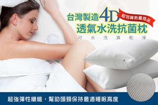 每入只要266.5元起,即可享有台灣製造4D透氣SGS檢驗可水洗抗菌枕〈1入/2入/3入/4入/6入〉