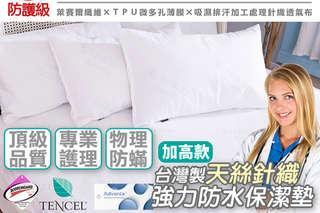 只要450元起,即可享有台灣製天絲針織強力防水-保潔枕墊(加高款)/保潔墊(加高款)等組合