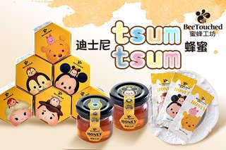 只要88元起,即可享有【BeeTouched蜜蜂工坊】A.迪士尼tsum tsum系列手作蜂蜜(50g)一罐 / B.迪士尼tsum tsum系列手作蜂蜜隨身包(10入)一盒
