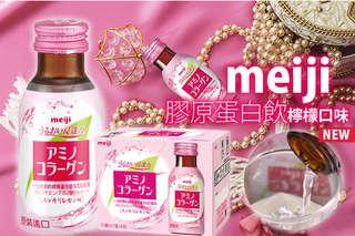 每瓶只要41元起,即可享有【日本明治meiji】膠原蛋白飲-檸檬口味〈12瓶/30瓶/60瓶〉