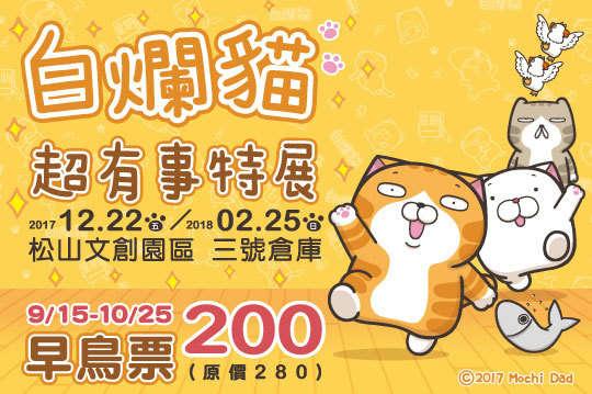 只要200元,即可享有【白爛貓】早鳥單人票一張,加贈特展限定明信片乙張