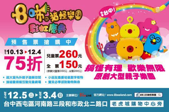 只要150元起,即可享有【8咘的搞怪樂園-彩虹慶典】A.預售兒童票一張/B.預售全票一張
