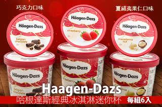 每入只要85.5元起,即可享有世界頂級冰淇淋【Haagen-Dazs】哈根達斯經典冰淇淋迷你杯〈6入/12入/18入〉