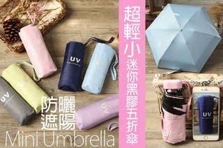 每入只要190元起,即可享有超輕小迷你黑膠防曬遮陽五折雨傘〈任選1入/2入/4入/8入/24入,顏色可選: 深藍/黑色/淺藍/灰色/淺紫/亮粉〉